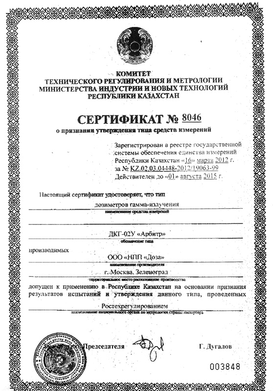 Дкг-02у арбитр руководство по эксплуатации