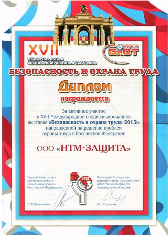 Достижения ДИПЛОМ за активное участие на xvii Международной специализированной выставке Безопасность и охрана труда 2013