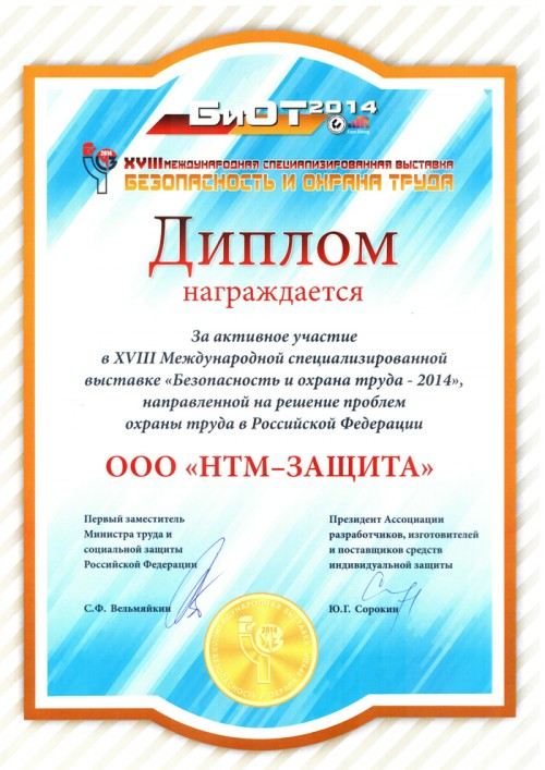 Достижения ДИПЛОМ За активное участие в xviii Международной специализированной выставке Безопасность и охрана труда